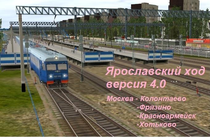 скачать карту для trainz simulator 2012