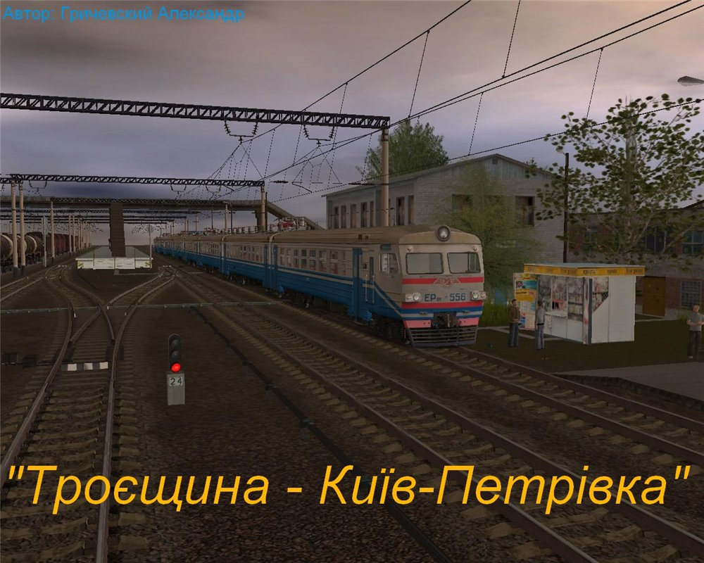 Trainz simulator 2012 маршрут украина ukraine youtube.